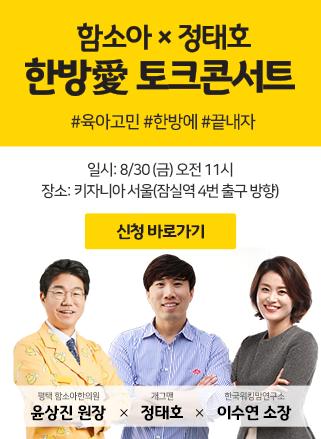 함소아 토크콘서트(잠실)