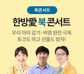 함소아 북 콘서트