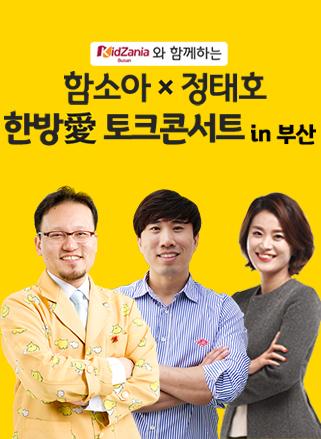 함소아 토크콘서트(부산)
