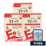 하마비타민 철분가득 3개월(30포)X3 (추가증정:하마쭈초유 번들)