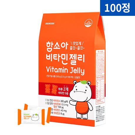 [비타민젤리 새로운 맛 출시!]<br>비타민젤리 감귤맛 100정