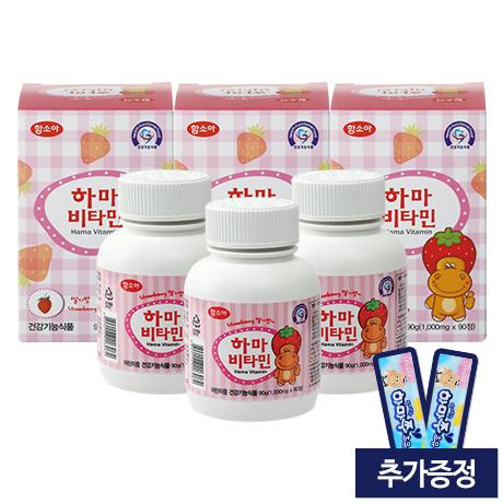 [37%★비타민3대천왕]<br>하마비타민 딸기맛 3개월(90정X3개) (증정:하마쭈 초유 2개)