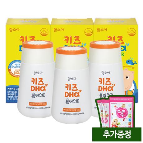 [38%★오렌지맛 오메가3]<br>키즈DHA플러스D 3개 (60일분)(증정:얼려먹는하마쭈 딸기맛 1봉(10개입))