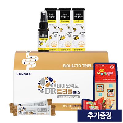 바이오락토 트리플 플러스 90일분(90포)+함소아 프로폴리스 30mlx3개(추가증정: 비타민젤리 딸기맛 60정)