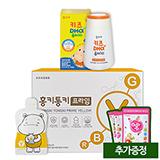 홍키통키 프라임 옐로우 1개월(15mlX30포)+키즈DHA플러스D 20일분 (증정: 얼려먹는 하마쭈 딸기맛 1봉)