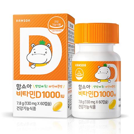 [신제품 출시]<br>함소아 비타민D 1000IU (130mgX60캡슐)/2개월분
