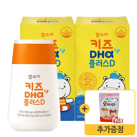 [20%◇DHA반짝]<br>키즈 DHA 플러스D 80캡슐 X 2개 +증정:오비타 50정