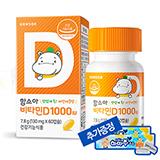 함소아 비타민D 1000IU (130mg X 60캡슐) - 2개월분 (증정:하마쭈 초유 2개)
