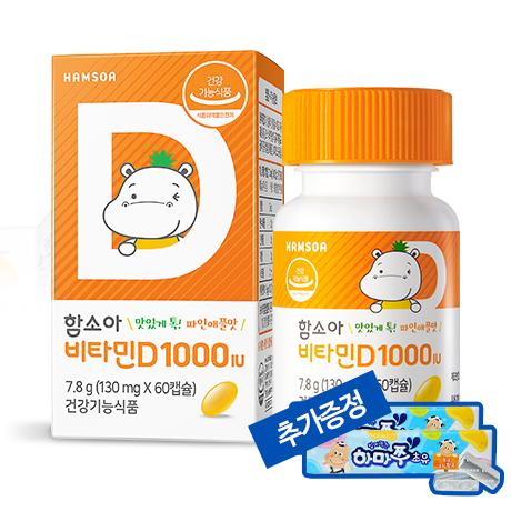 [신제품 출시]<br>함소아 비타민D 1000IU (130mg X 60캡슐) - 2개월분 (증정:하마쭈 초유 2개)