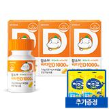 함소아 비타민D 1000IU (130mgX60캡슐)X3개 - 6개월분 (증정:씹어먹는 하마쭈 DHA 40정 - 16,000원 상당)