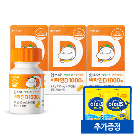 (M)함소아 비타민D 1000IU (130mgX60캡슐)X3개 - 6개월분 (증정:씹어먹는 하마쭈 DHA 40정 - 16,000원 상당)