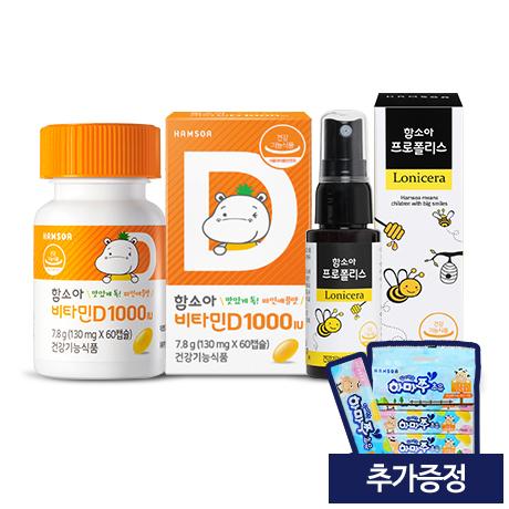 [햇빛 에너지 충전!]<br>함소아 비타민D 1000IU (130mg X 60캡슐)+프로폴리스 30ml (증정:하마쭈 초유 4개)