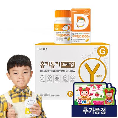 함소아 비타민D 1000IU(130mg X 60캡슐)+홍키통키 프라임 옐로우 1개월 (증정:마시는 오비타 1박스)