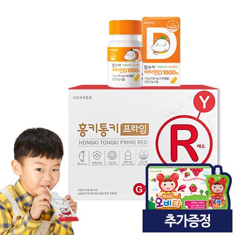 [햇빛 에너지 충전!]<br>함소아 비타민D 1000IU(130mg X 60캡슐)+홍키통키 프라임 레드 1개월 (증정:마시는 오비타 1박스)