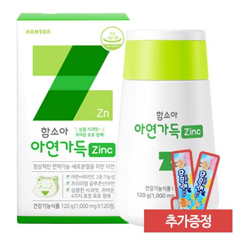 [어린이 비타민]<br>함소아 아연가득 1,000 mg X 120정 (30일분) (증정:하마쭈 초유 2개)