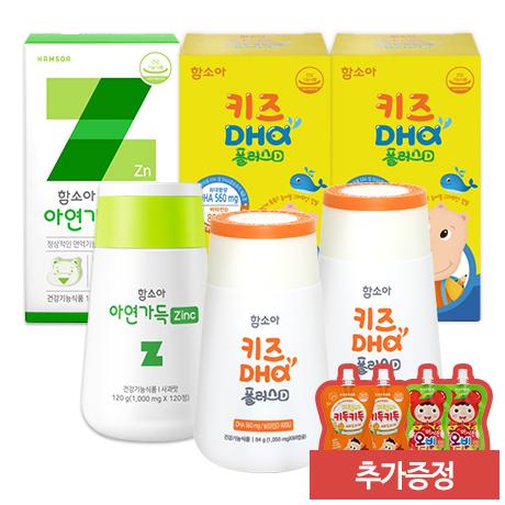 [어린이 비타민]<br>함소아 아연가득 1,000 mg X 120정 (30일분)+키즈DHA플러스D 2통(40일분) (증정:배도라지 2포+마시는 오비타 2포)
