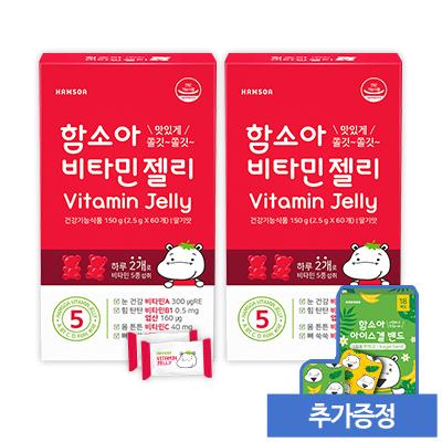 비타민젤리 딸기맛 60정x2개 (증정:아이스겔 밴드(18매입) 1개)