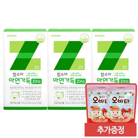 [어린이 비타민]<br>함소아 아연가득 1,000 mg X 120정 (30일분) x 3통 - 3개월분 (증정:오비타 100정)