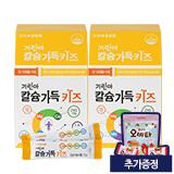 기린아 칼슘가득 키즈(60포)/30일 (증정:오비타 50정)