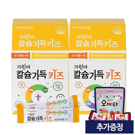 [어린이 칼슘제]<br>기린아 칼슘가득 키즈(60포)/30일 (증정:오비타 50정)