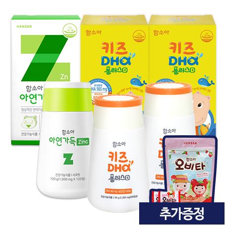 [어린이 비타민]<br>함소아 아연가득 1,000 mg X 120정 (30일분)+키즈DHA플러스D 2통(40일분) (증정:오비타 50정)