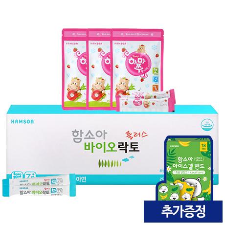 [특허받은 44억유산균]<br>함소아 바이오락토플러스 100일분+얼려먹는 하마쭈 딸기맛 3봉(18개입x3) (증정 : 아이스겔 밴드 1개)