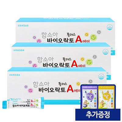바이오락토 플러스A 100일분(2gx100포)x3박스 (증정 : 얼려먹는 하마쭈 블루베리&망고맛 각1봉)