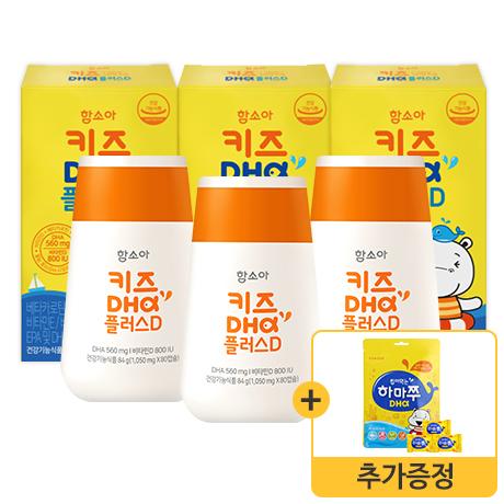 [25%◇DHA반짝]<br>키즈 DHA 플러스D 80캡슐 X 3개 +증정:씹어먹는 하마쭈 DHA 20정