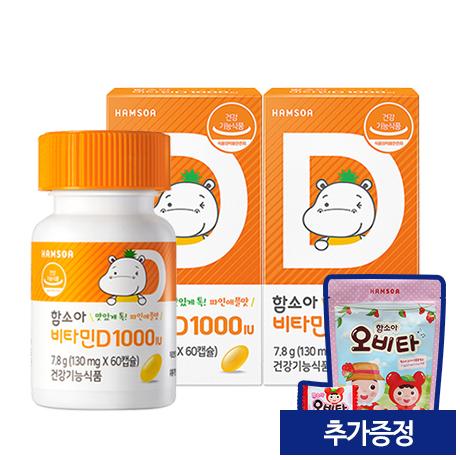 [17%◇햇빛비타민]<br>비타민D 1000IU 60캡슐 X 2개 +증정:오비타 50정