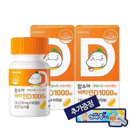 [50%★주말특가]<br>함소아 비타민D 1000IU (130mg x 60캡슐) x2 (증정:씹어먹는 하마쭈 초유 1개)