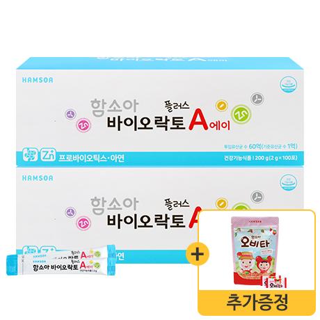 [20%◇맛있는유산균]<br>바이오락토 플러스 A 2박스(총200포) +증정:오비타 50정