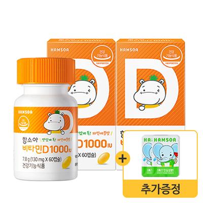 비타민D 1000IU 60캡슐 X 2개 +증정:뚜러뻥 코끼리 2포