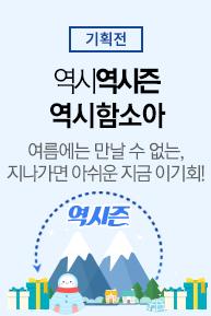 역시역시즌