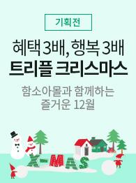 함소아 트리플 크리스마스