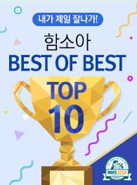 베스트상품 TOP10