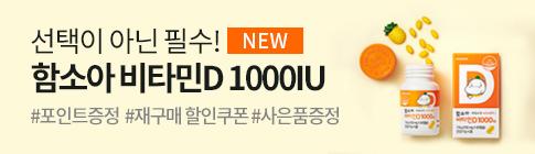 비타민D 1000IU