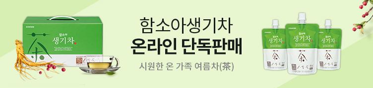 함소아 생기차 온라인 단독판매