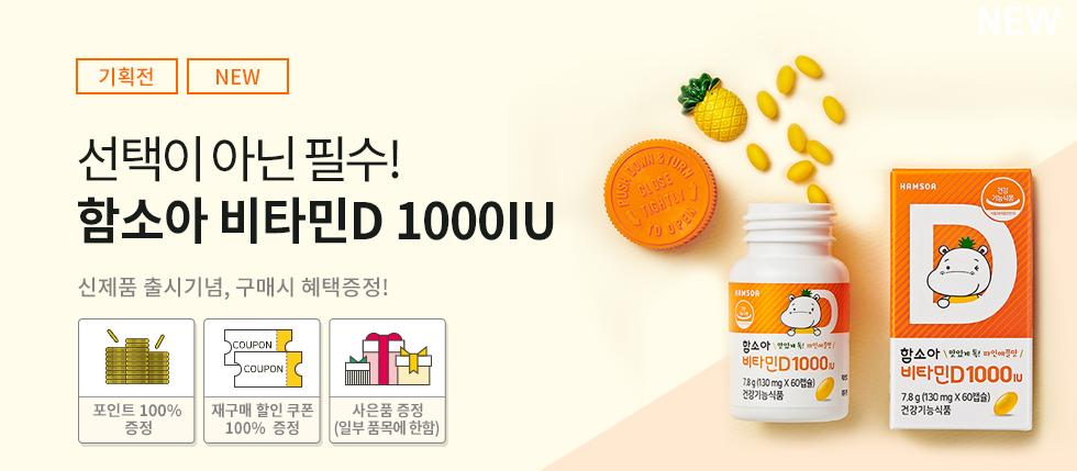 신제품 비타민D 1000IU