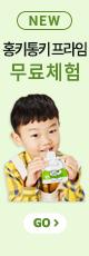 01_홍키통키프라임 무료체험