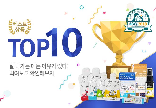 베스트 TOP10