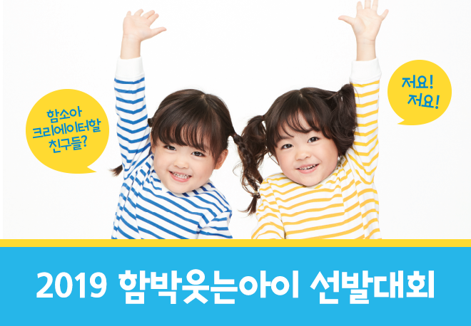 2019 함박웃는아이 선발대회