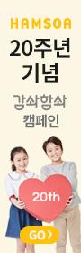함소아 20주년 기념