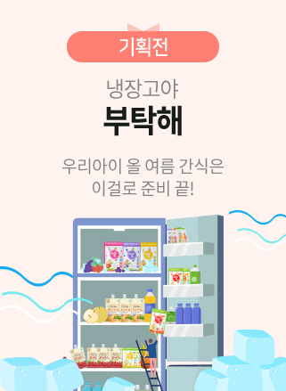 냉장고야 부탁해