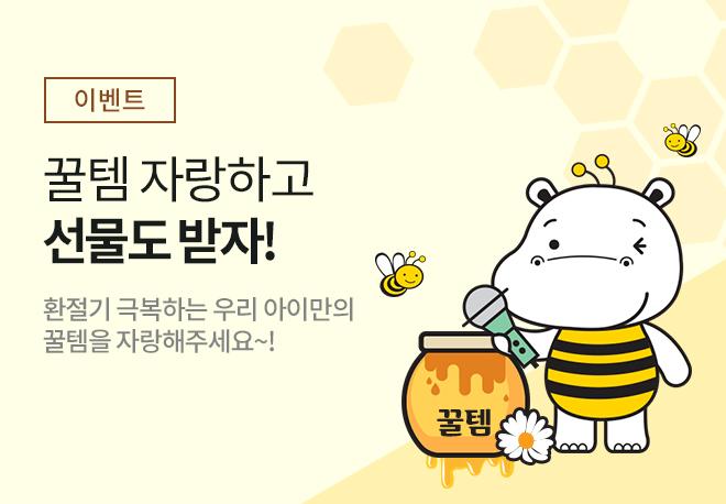 [댓글 이벤트]환절기 꿀템 자랑