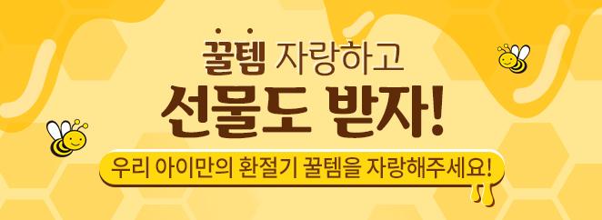 [댓글 이벤트] 환절기 꿀템 자랑
