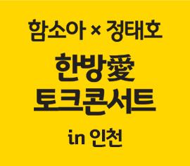 토크콘서트(인천)