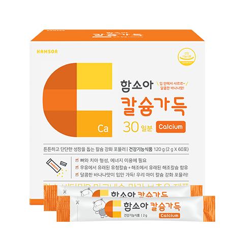[어린이 칼슘제]<br>함소아 칼슘가득 (60포)